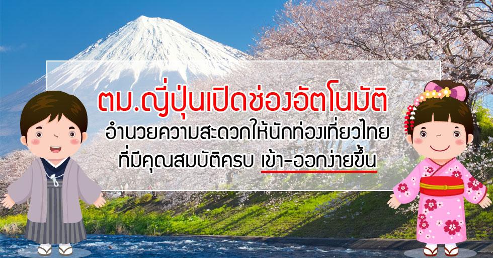 ตม.ญี่ปุ่นเปิดช่องอัตโนมัติ ให้นักท่องเที่ยวไทยที่มีคุณสมบัติครบ เข้า-ออกง่ายขึ้น