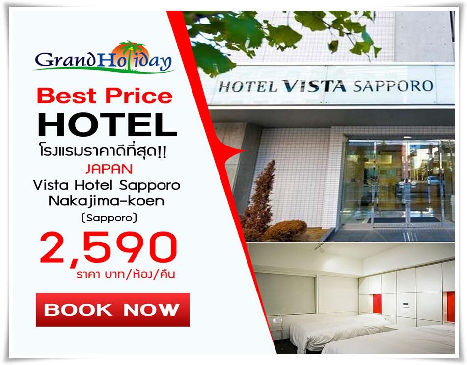 Vista-Hotel-Sappora-Nakajima-koen