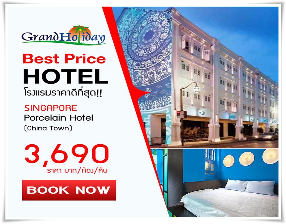 Porcelain-Hotel-