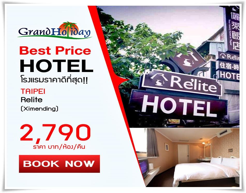 Relite-(Ximending)-Hotel