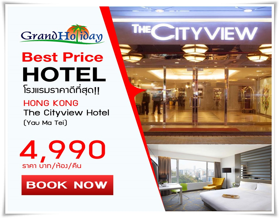 The-Cityview-Hotel-Yau-Ma-Tei