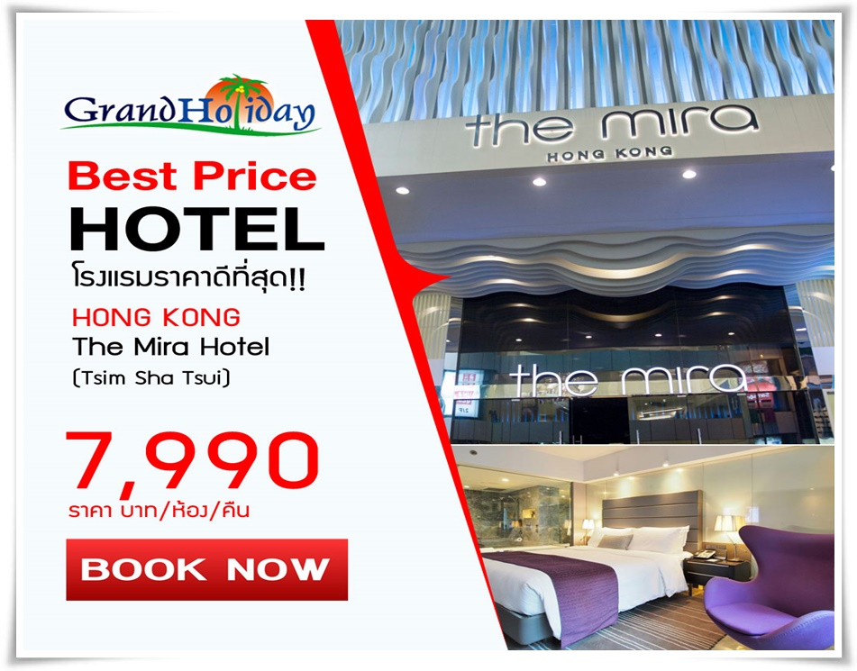 The-Mira-Hotel-