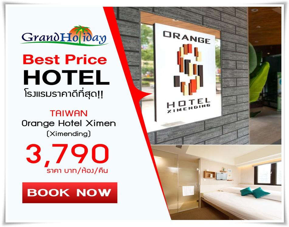 Orange-Hotel-Ximen-