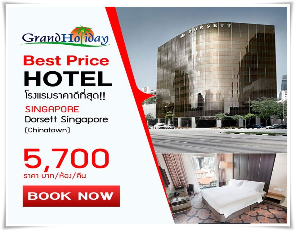Dorsett-Singapore-Hotel