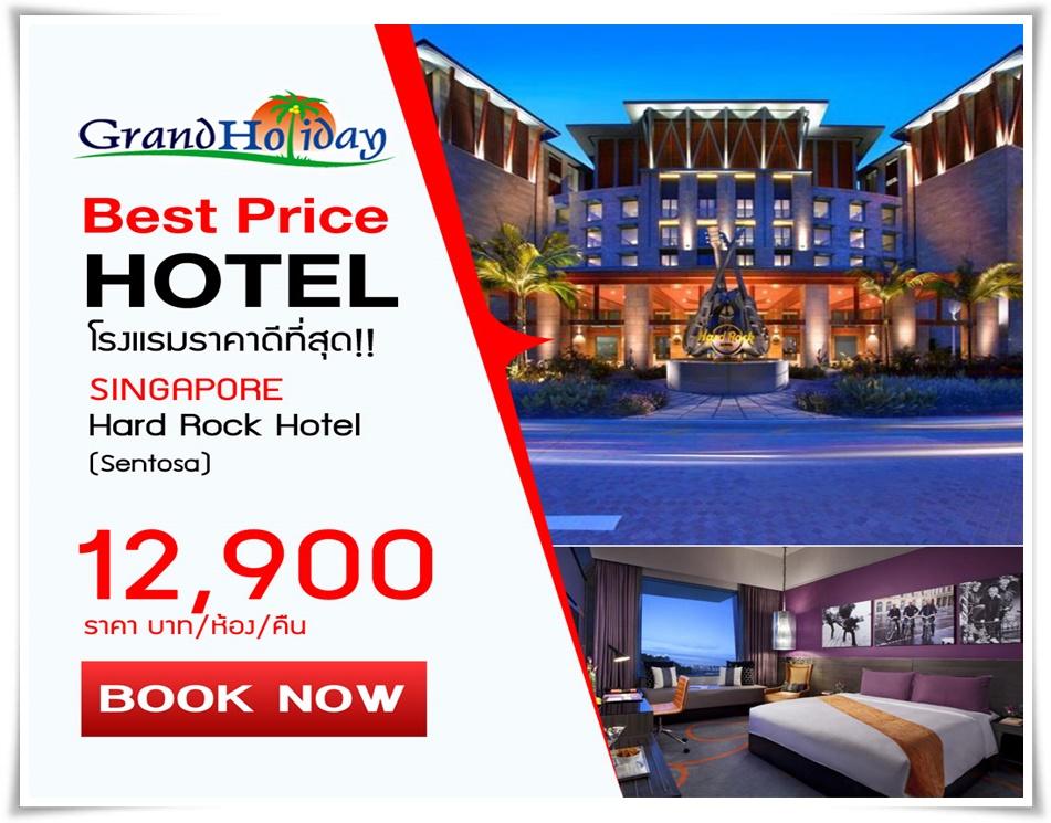 Hard-Rock-Hotel®-Singapore-