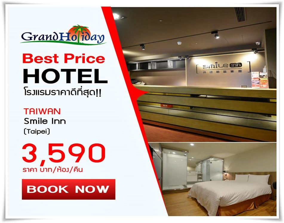 Taiwan-Smile-Inn-Hotel
