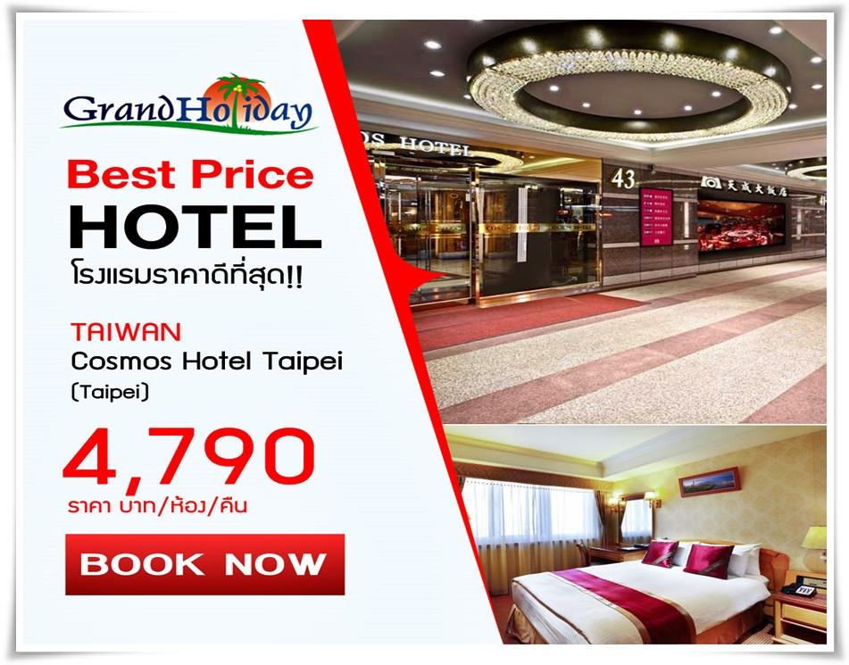 Cosmos-Hotel-Taipei-