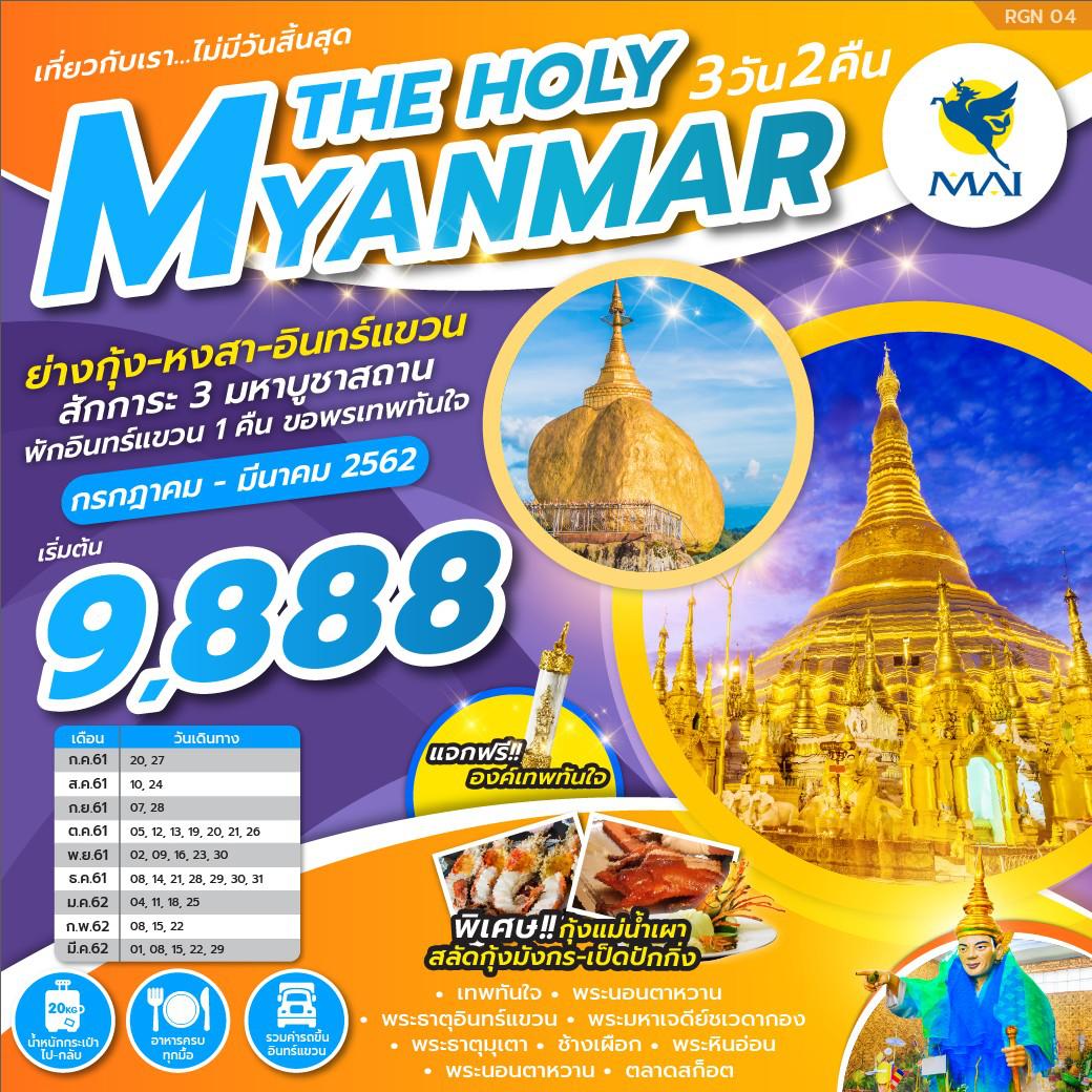ทัวร์พม่า-ปีใหม่-THE-HOLY-MYANMAR-3D2N-(MAR19)-RGN04