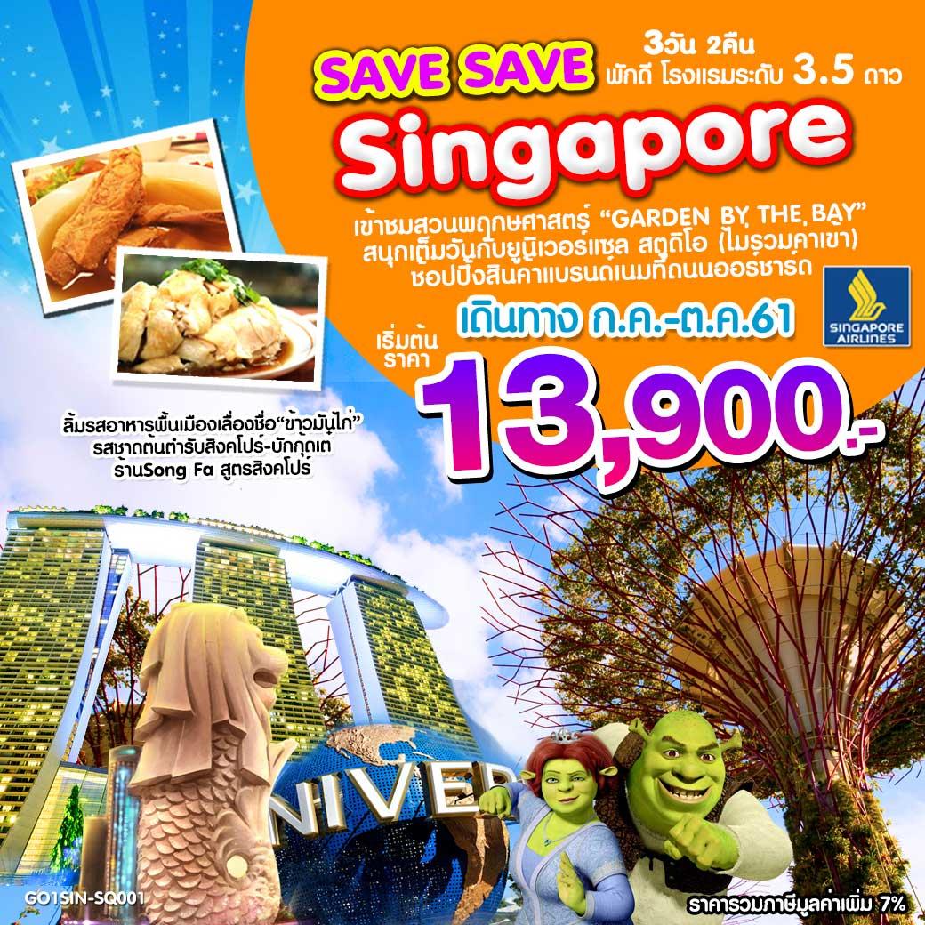 ทัวร์สิงคโปร์-ปีใหม่-SAVE-SAVE-บินหรู-ราคาเบาเบา-3-วัน-2-คืน-(OCT18-JAN19)