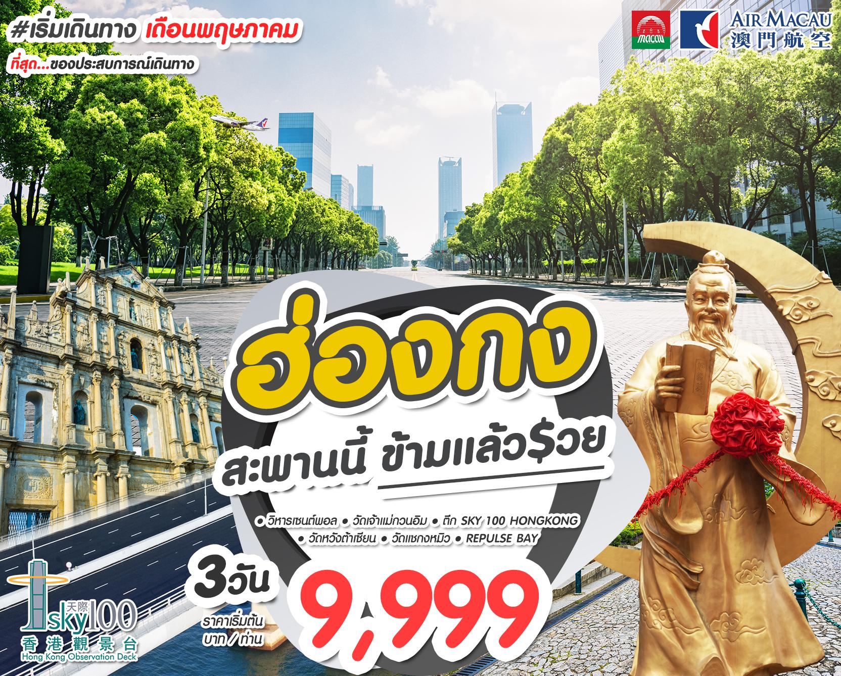 ทัวร์ฮ่องกง-ไหว้พระ-ฮ่องกง-มาเก๊า-สะพานนี้ข้ามแล้วรวย-3วัน-2คืน-(NX)-(MAY19)