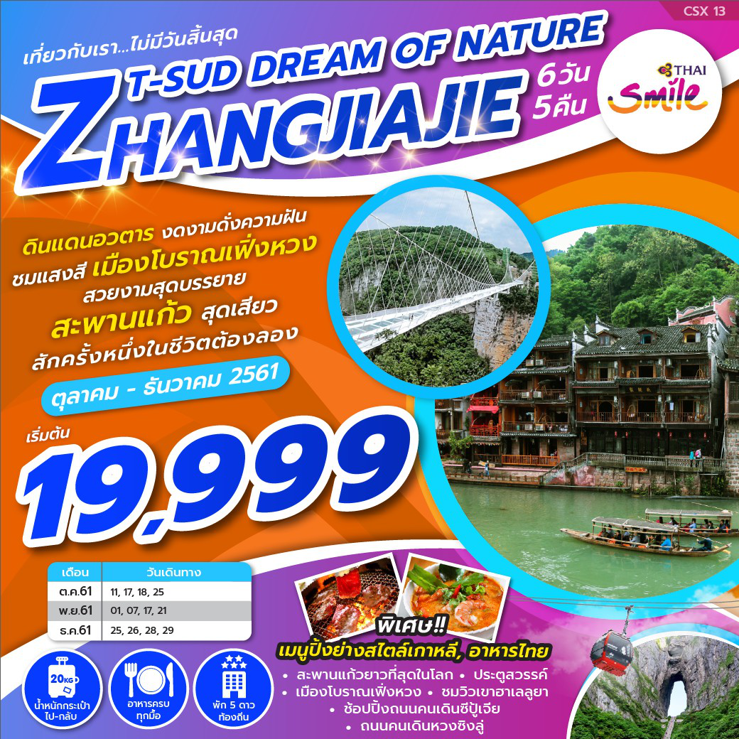 ทัวร์จีน-ปีใหม่-T-SUD-DREAM-OF-NATURE-ZHANGJIAJIE-6D5N-(DEC18-JAN19)-CSX13