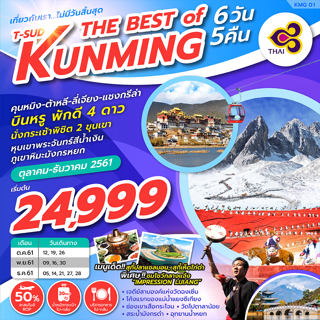 ทัวร์จีน-T-SUD-THE-BEST-OF-KUNMING-6D5N-(OCT-DEC18)-(TG)-(KMG01)