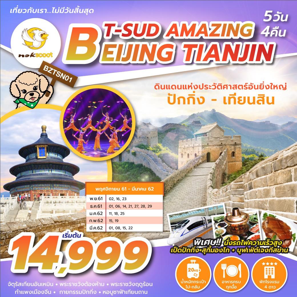 ทัวร์จีน-ปีใหม่-T-SUD-AMAZING-BEIJING-TIANJIN-5D4N-(FEB-MAR19)-BZTSN01