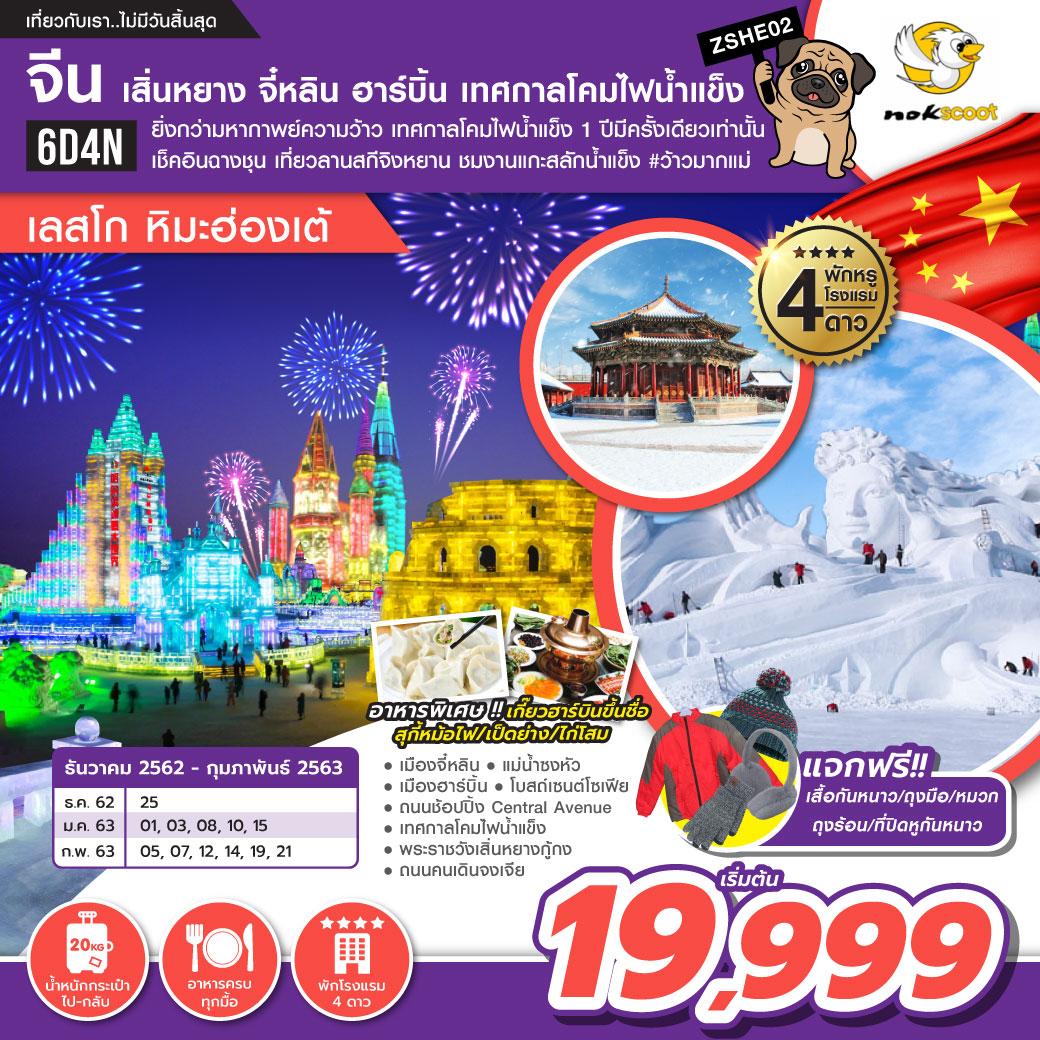 ทัวร์จีน-เสิ่นหยาง-จี๋หลิน-เทศกาลโคมไฟ-เลสโก-หิมะฮ่องเต้-6-วัน-4-คืน(JAN-FEB20)(ZSHE02)
