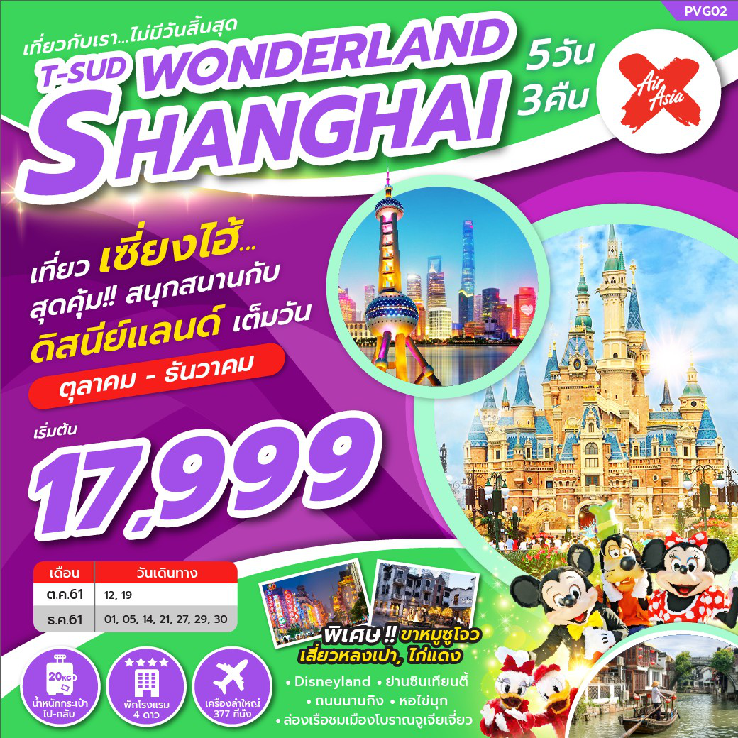 ทัวร์จีน-ปีใหม่-T-SUD-SHANGHAI-WONDERLAND-5D3N-(OCT18-JAN19)