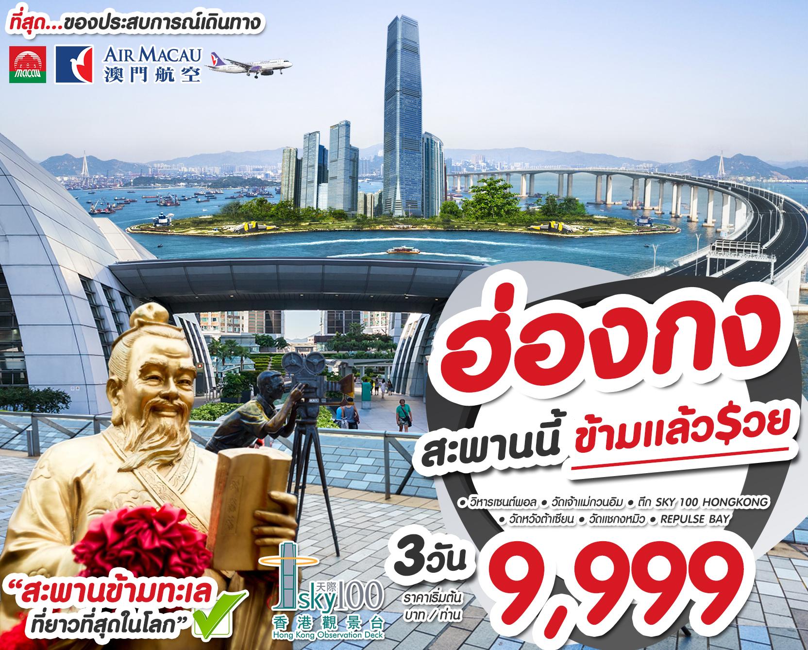 HK-OG173-ทัวร์ฮ่องกง-มาเก๊า-สะพานนี้ข้ามแล้วรวย-3วัน-2คืน(MAR19)