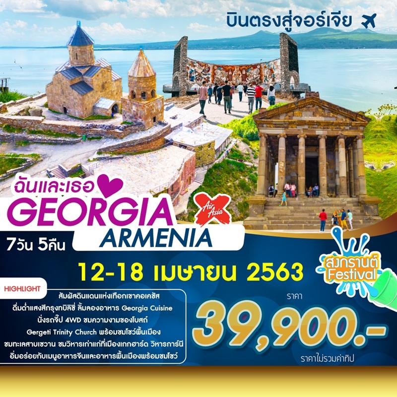 ทัวร์จอร์เจีย-ฉันและเธอ-Georgia-Armenia-7D5N-(12-18APR20)(XJ)