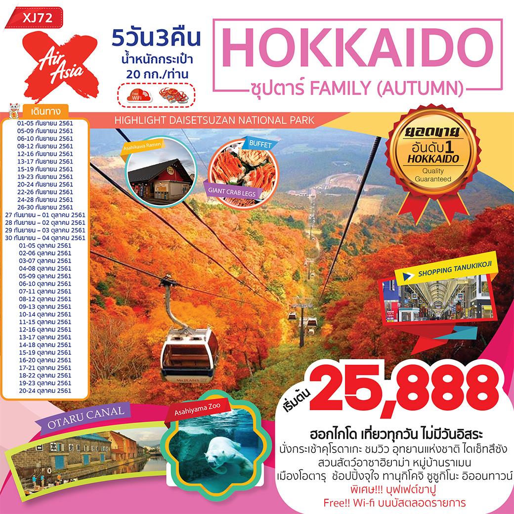 ทัวร์ญี่ปุ่น-HOKKAIDO-ซุปตาร์-FAMILY-(AUTUMN)-5D3N-(SEP-OCT18)-(XJ)