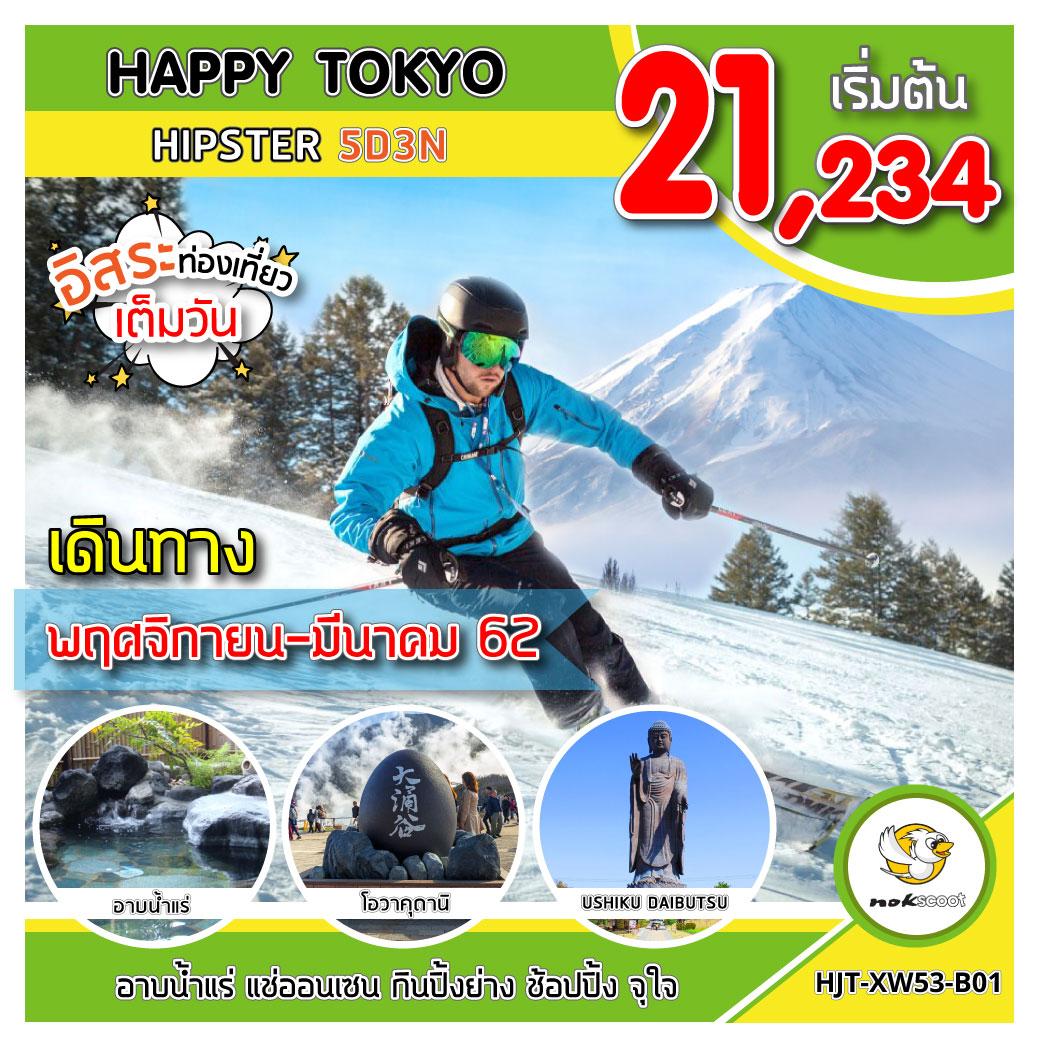 ทัวร์ญี่ปุ่น-ปีใหม่-โตเกียว-HAPPY-TOKYO-HIPSTER-5วัน-3คืน-(DEC18-MAR19)-(HJT-XW53-B01-)