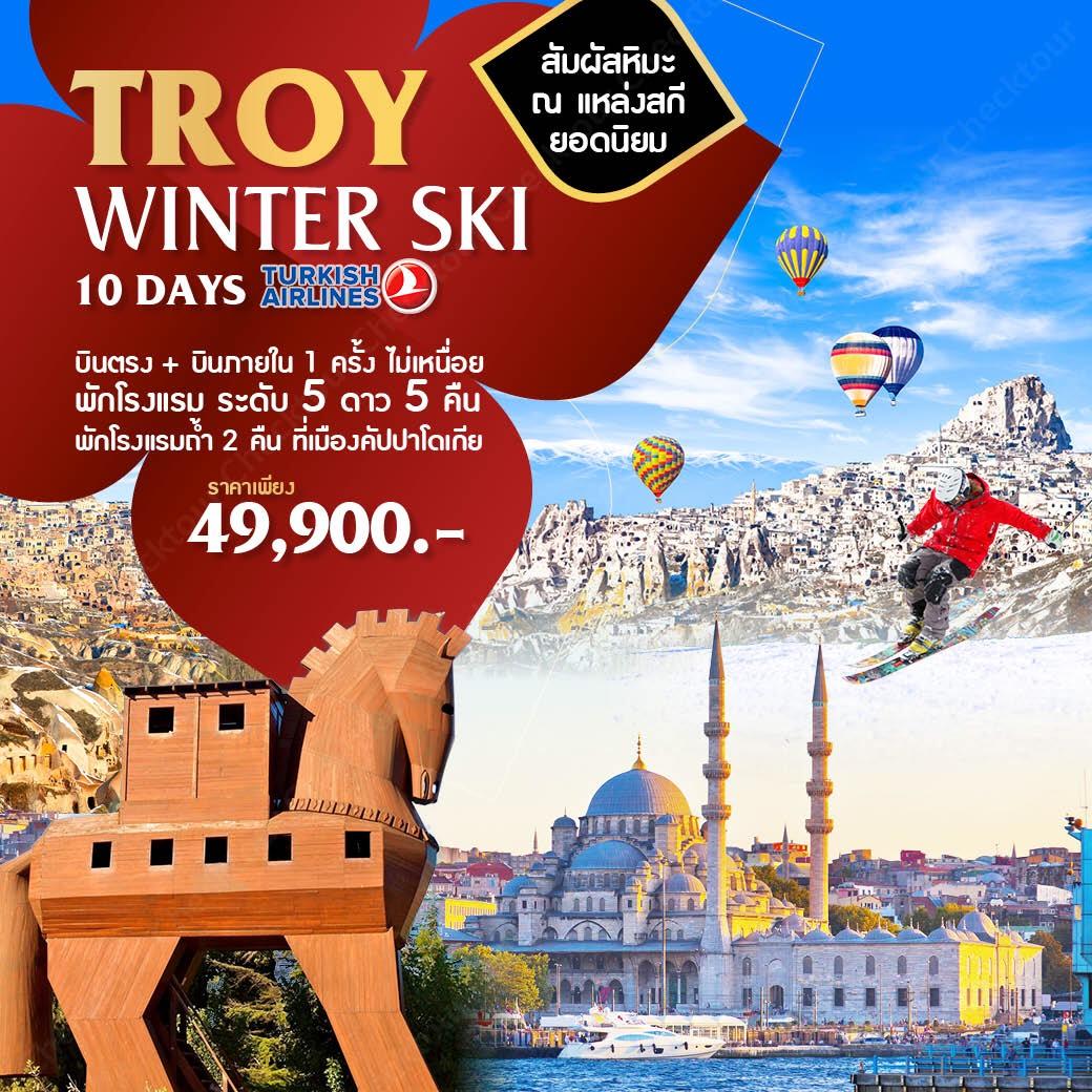 ทัวร์ตุรกี-ปีใหม่-Toy-Winter-Ski-10D-7N-(DEC18-JAN19)-