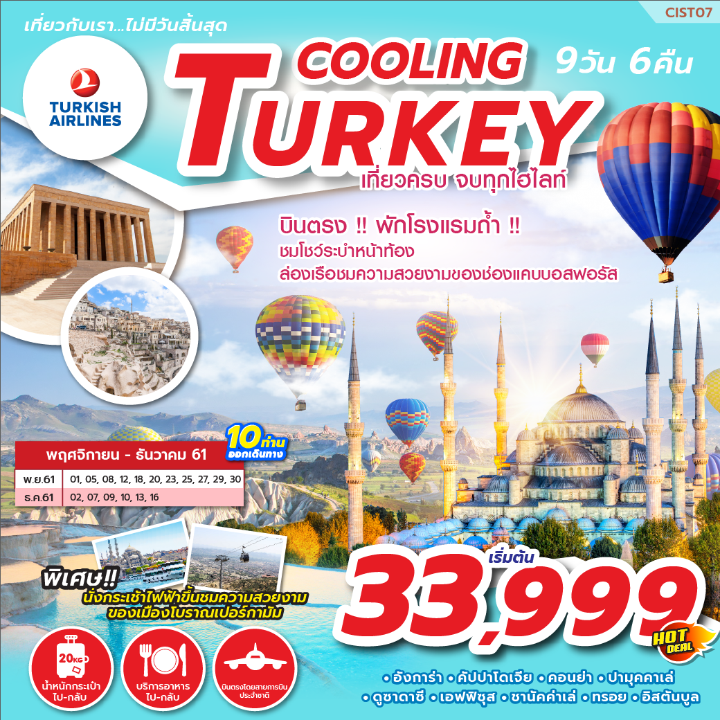 ทัวร์ตุรกี-COOLING-TURKEY-9D6N-(NOV-DEC-2018)-CIST07