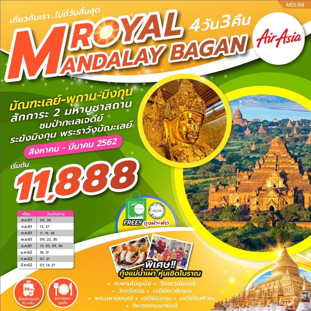 ปีใหม่-ทัวร์พม่า-ROYAL-MANDALAY-BAGAN-4D3N-(NOV18-MAR19)-MDL04
