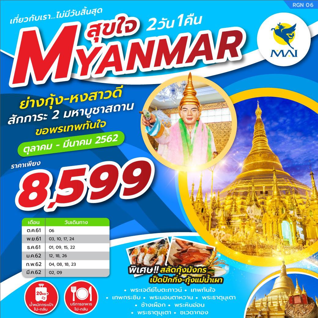 ทัวร์พม่า-MYANMAR-สุขใจ-2D-1N-(FEB-MAR19)-RGN06