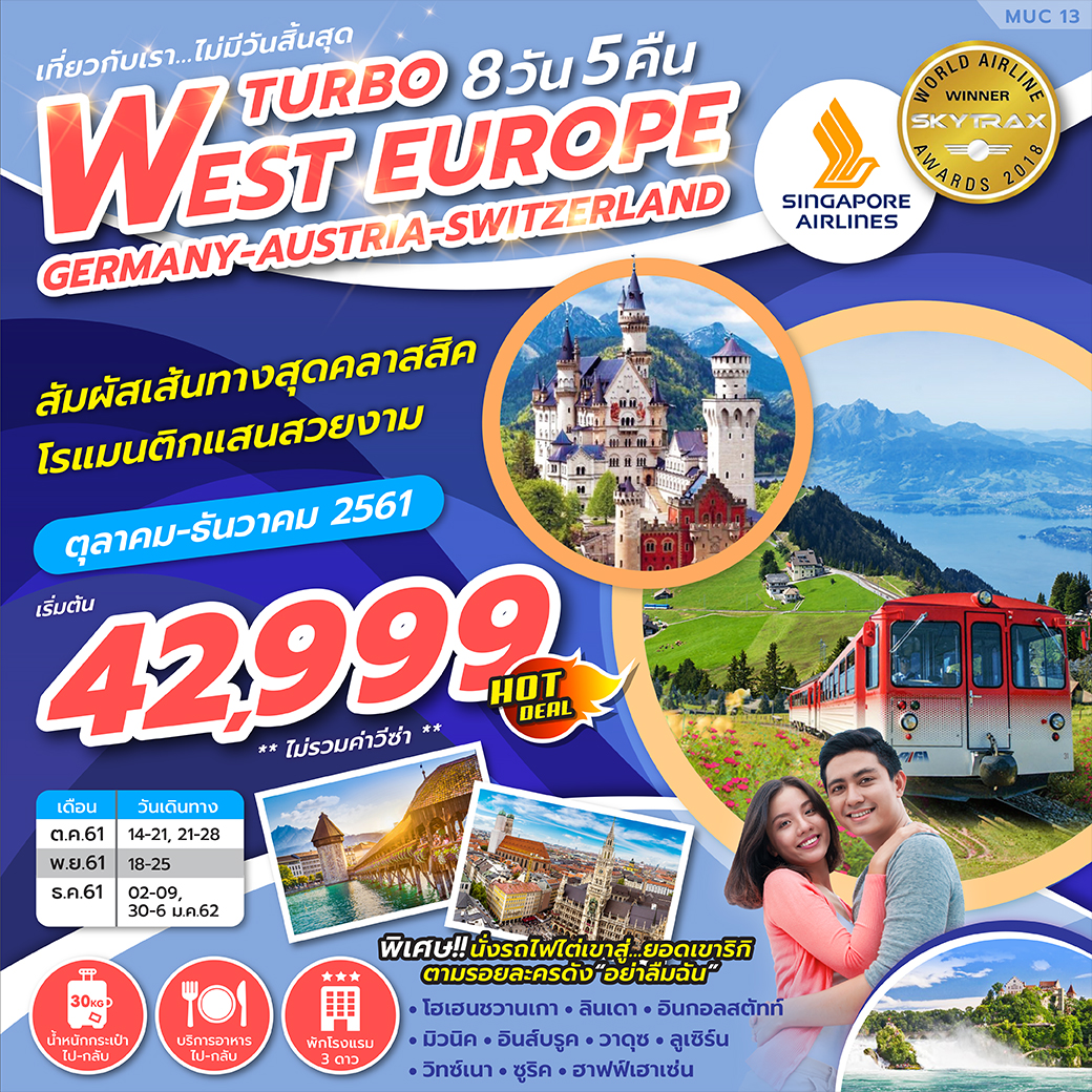 ทัวร์ยุโรป-TURBO-WEST-EUROPE-GERMANY-AUSTRIA-SWITZERLAND-8D5N-(OCT-DEC-2018)-(SQ)-MUC13