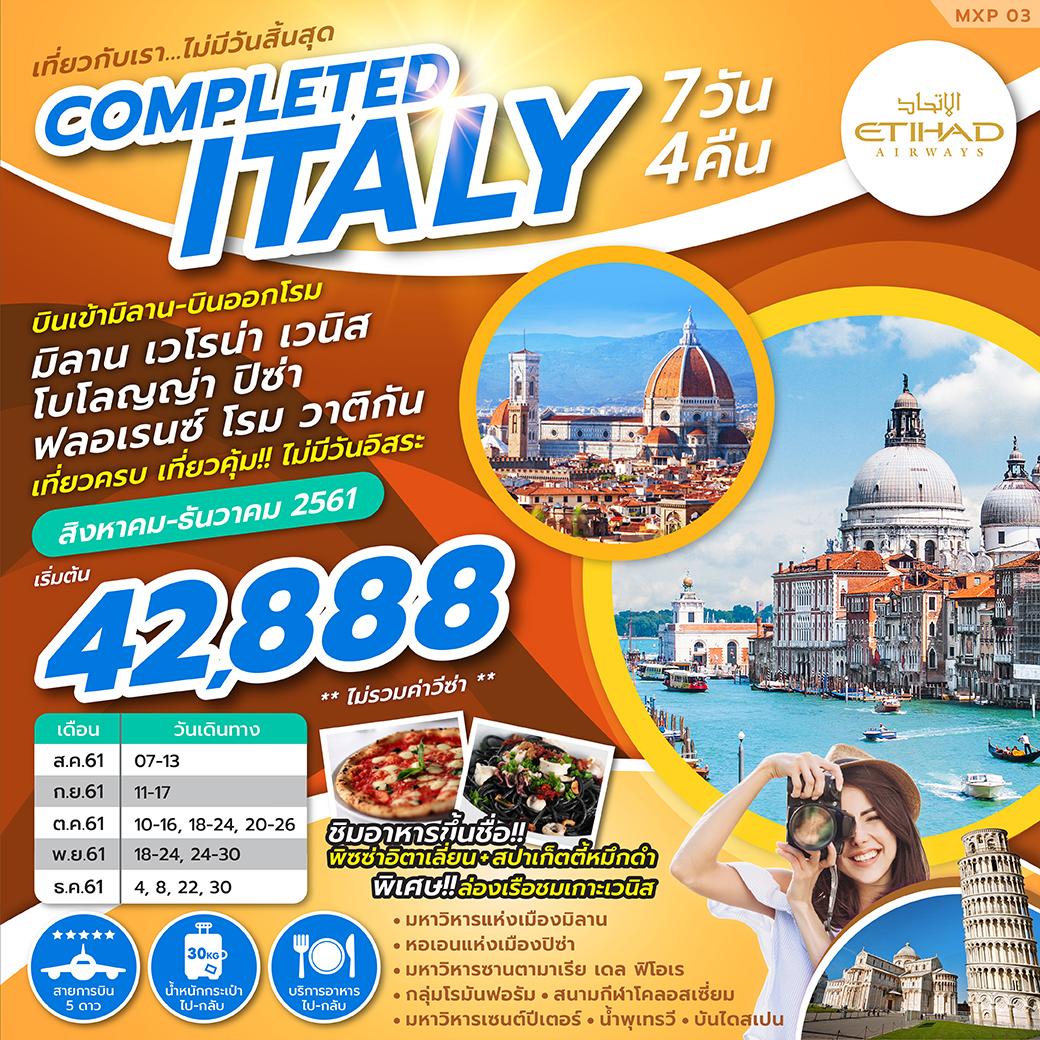 ปีใหม่-ทัวร์ยุโรป-COMPLETED-ITALY-7D4N-(NOV18-JAN19)-(EY)-MXP03
