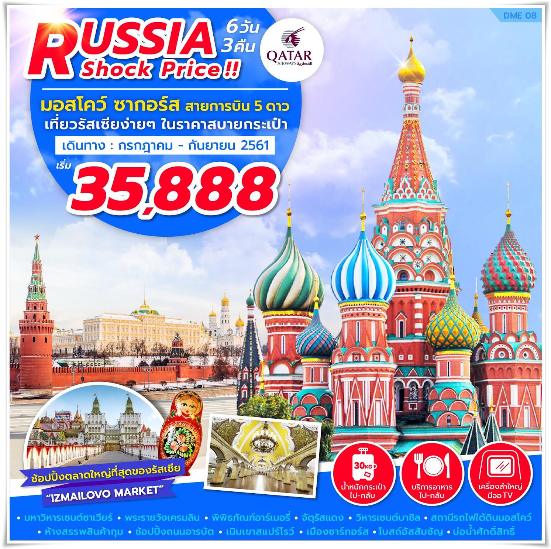 ทัวร์รัสเซีย-RUSSIA-SHOCK-PRICE-6วัน-3คืน-(JUL-SEP18)-(DME08)