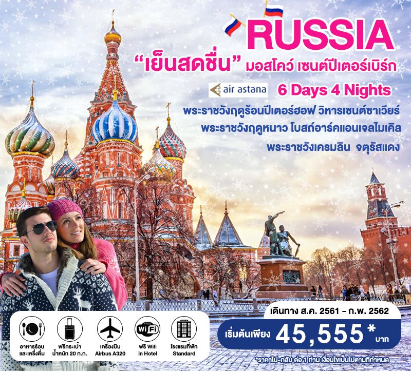 ทัวร์รัสเซีย-เย็นสดชื่น-มอสโคว์-เซนต์ปีเตอร์สเบิร์ก-6D4N-[AUG18-FEB19]-(SMRS14_KC)