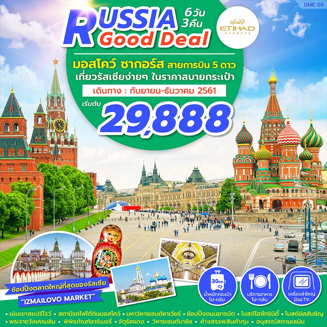 ทัวร์รัสเซีย-RUSSIA-GOOD-DEAL-6D3N-(SEP-DEC18)-(EY)-DME05