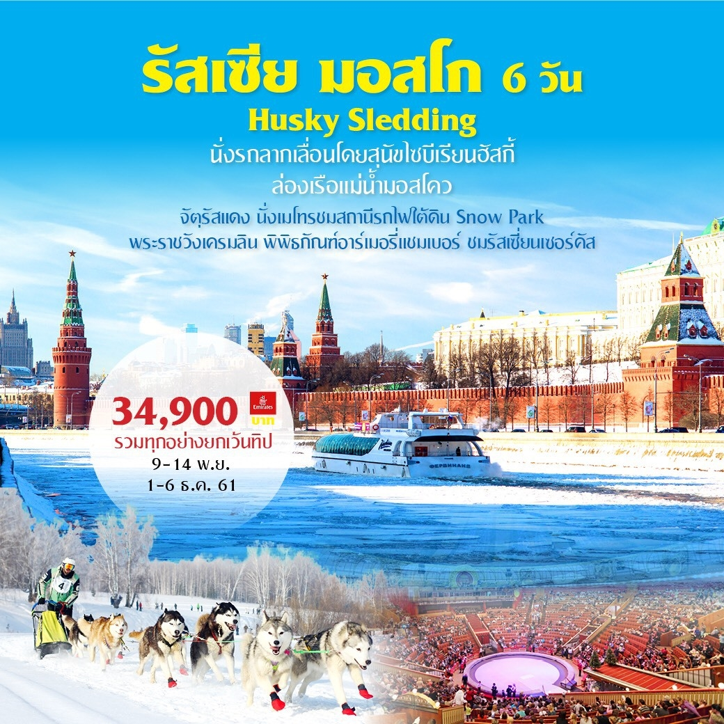 -ทัวร์รัสเซีย-Russia-Moscow-6D3N-(Husky-Sledding-)-(NOV-DEC18)-EK001B