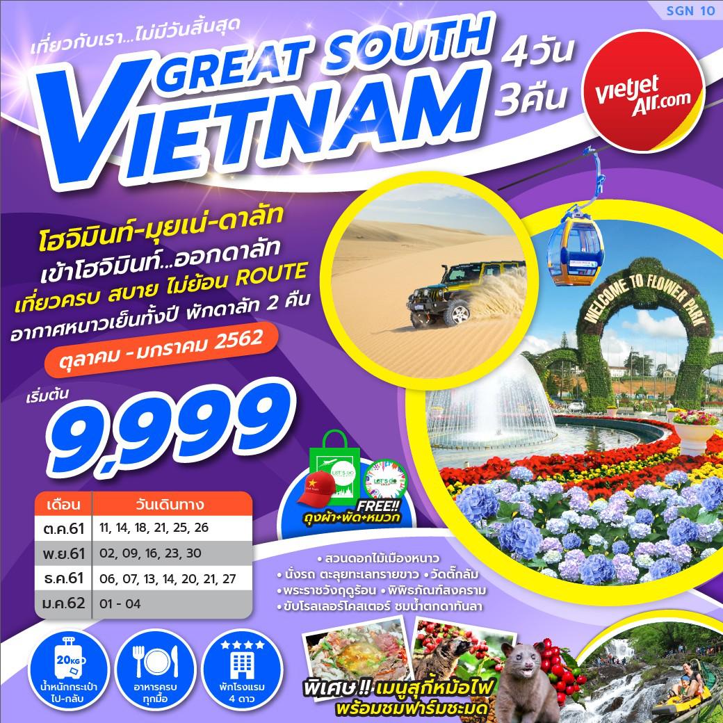 ทัวร์เวียดนามใต้-ปีใหม่-GREAT-SOUTH-VIETNAM-4D3N-(OCT18-JAN19)-SGN10