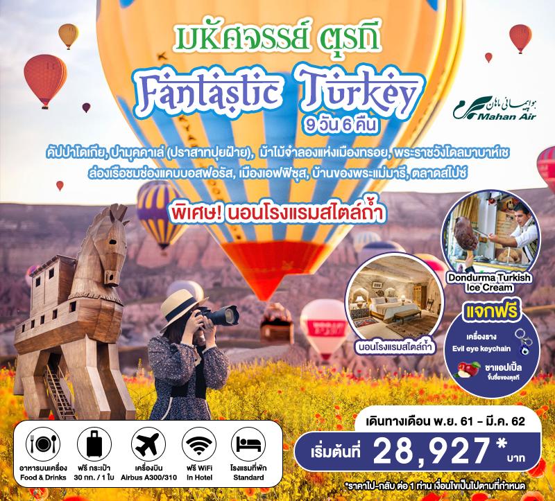 ทัวร์ตุรกี Fantastic Turkey มหัศจรรย์ตุรกี 9D6N (JAN-MAR19) SMTR05