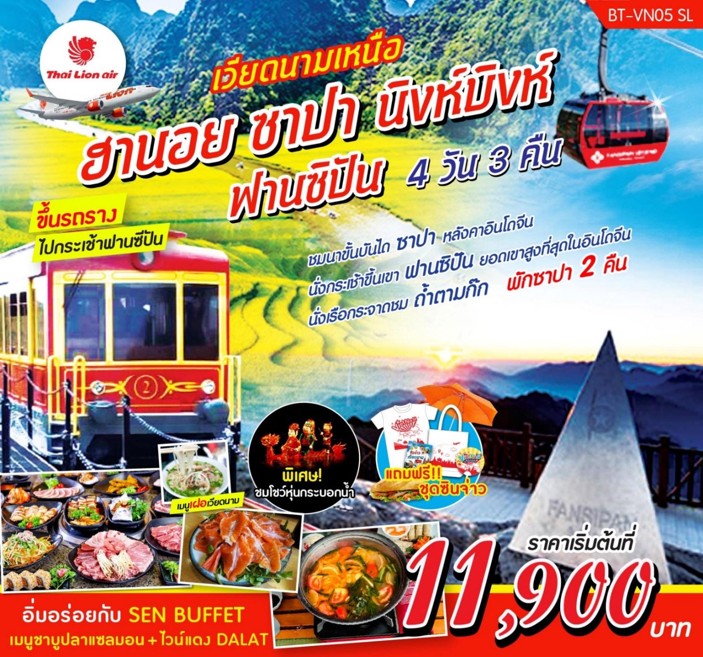 ทัวร์เวียดนามเหนือ-ปีใหม่-ฮานอบ-ซาปา-ฟานซิปัน-นิงก์บิงห์-4วัน-3คืน-(OCT18-MAR19)-VN05-
