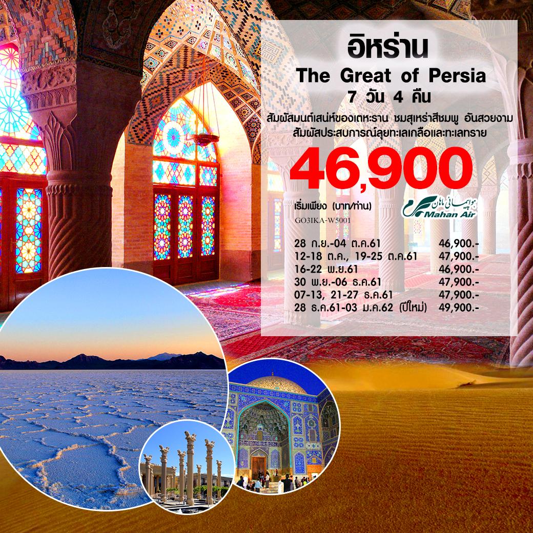 ปีใหม่-ทัวร์อิหร่าน-The-Great-of-Persia-อิหร่าน-7N-4D-(NOV18-JAN19)-GO3IKA-W5001