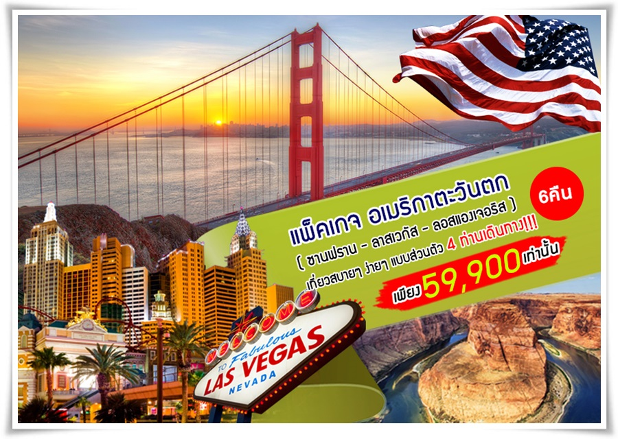 PACKAGE-WEST-AMERICA-6-N-(SFO-LAS-LAX)-(-APR18)