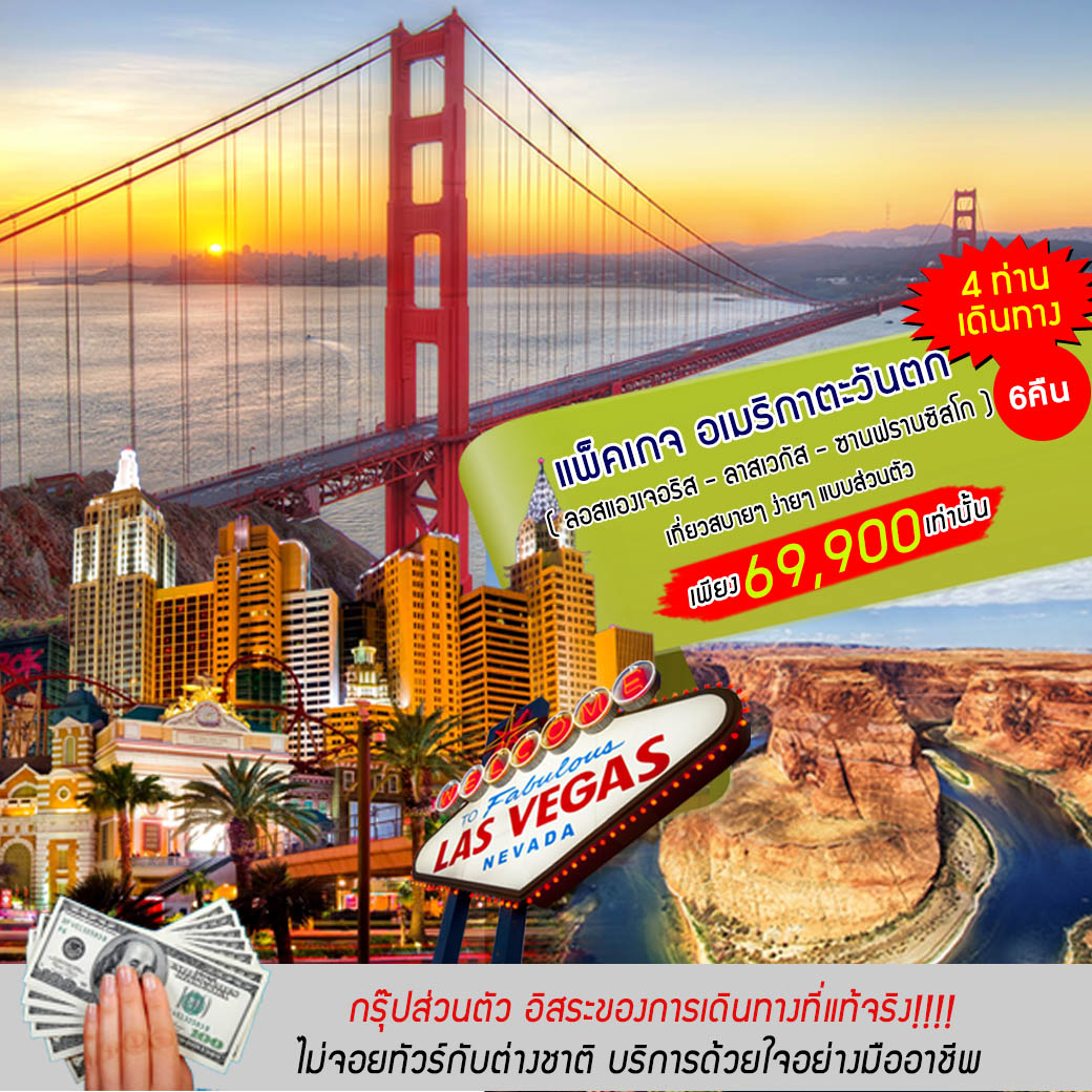 ทัวร์อเมริกา-PACKAGE-West-USA-LAX-LAS-SFO-6N-(FEB-MAY20)