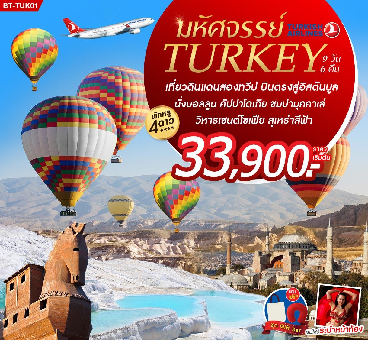ทัวร์ตุรกี-ปีใหม่-มหัศจรรย์ตุรกี-บืนตรง-9-วัน-6-คืน-(NOV18-JAN19-)-TUK01