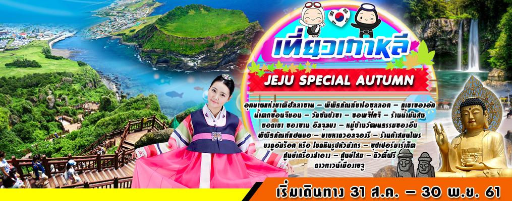 ทัวร์เกาหลี-JEJU-SPECIAL-AUTUMN-(NOV18)