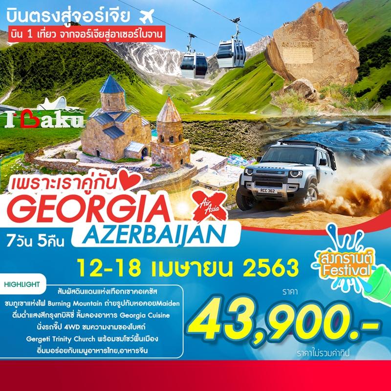 ทัวร์จอร์เจีย-เพราะเราคู่กัน-Georgia-Azerbaijan-7D5N-(12-18APR20)(XJ)