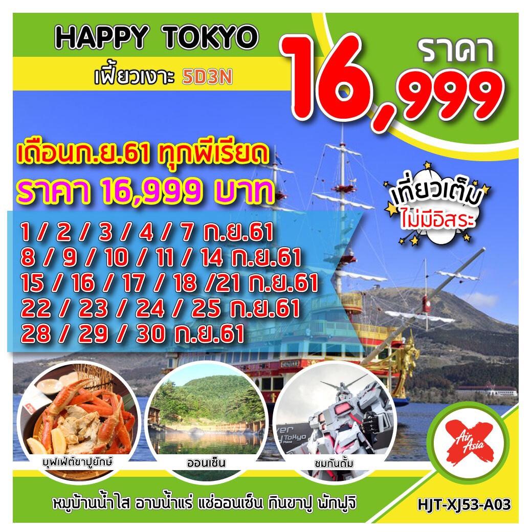 -ทัวร์โตเกียว-HAPPY-TOKYO-เฟี้ยวเงาะ-(SEP-OCT18)-(HJT-XJ53-A03)