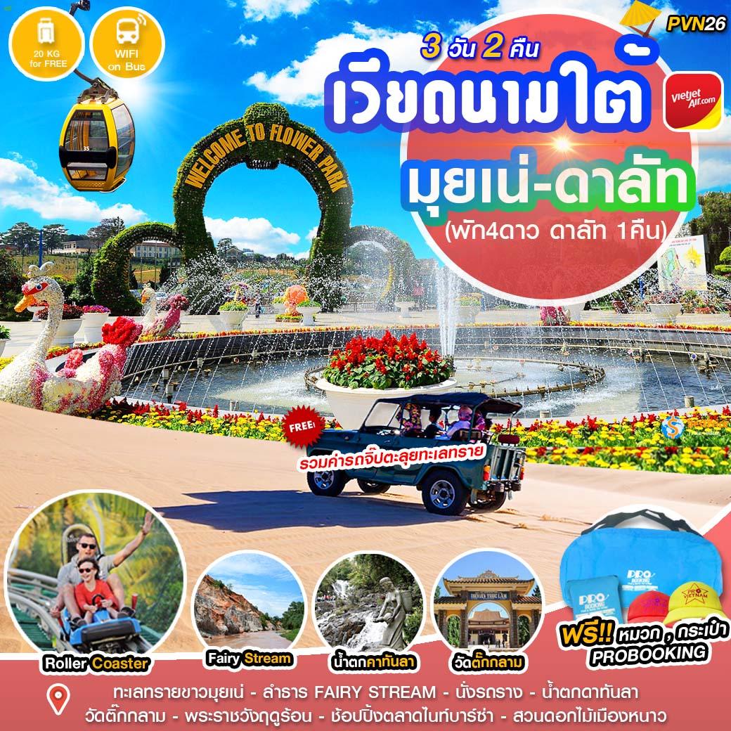 ทัวร์เวียดนามใต้-ปีใหม่-มุยเน่-ดาลัท-3-วัน-2-คืน-(DEC18-MAR19)-PVN26