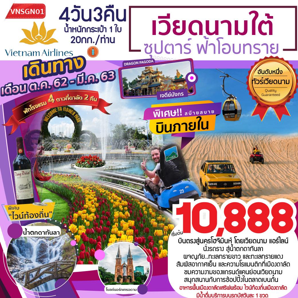 ทัวร์เวียดนามใต้-โฮจิมินห์-ฟ้าโอบทราย-4วัน-3คืน-(MAR20)VNSGN01