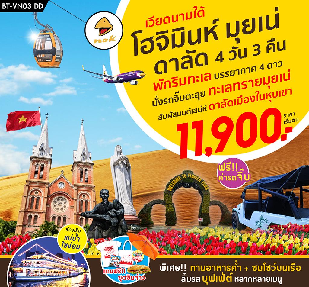 ปีใหม่-ทัวร์เวียดนามใต้-โฮจิมินท์-ล่องเเม่น้ำไซง่อน-มุ่ยเน่-ดาลัด-4-วัน-3-คืน-(OCT-DEC18)