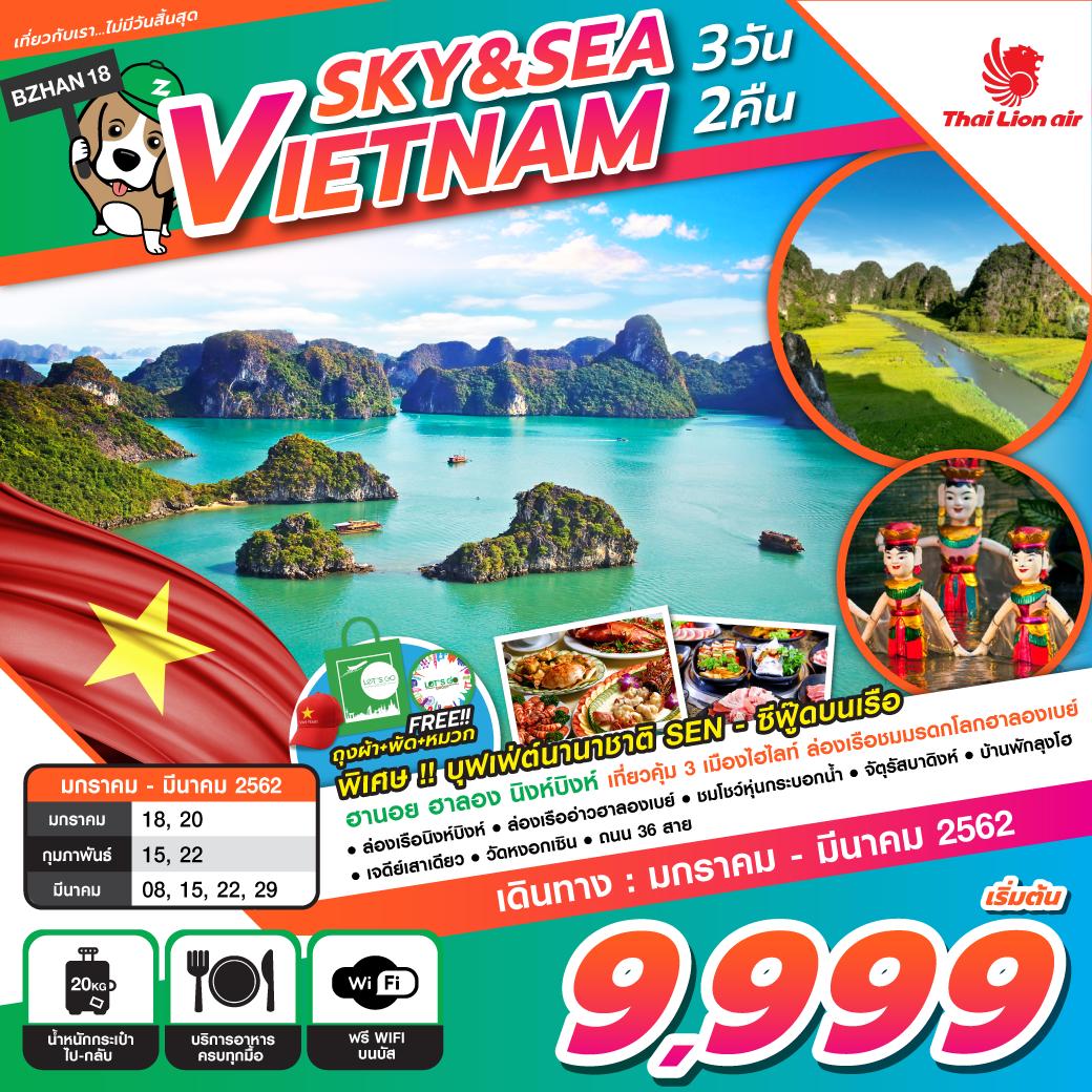 ทัวร์เวียดนามเหนือ-ปีใหม่-SKY-&-SEA-IN-VIETNAM-3D2N-(JAN-MAR19)-BZHAN18