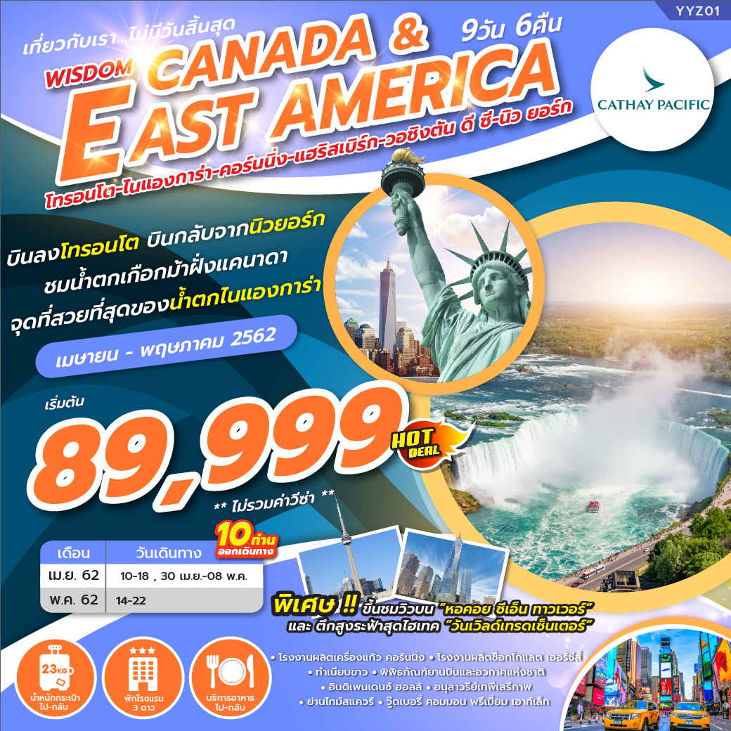 ทัวร์อมเริกา-WISDOM-CANADA-&-EAST-AMERICA-9D6N-(APR-MAY19)-YYZ01