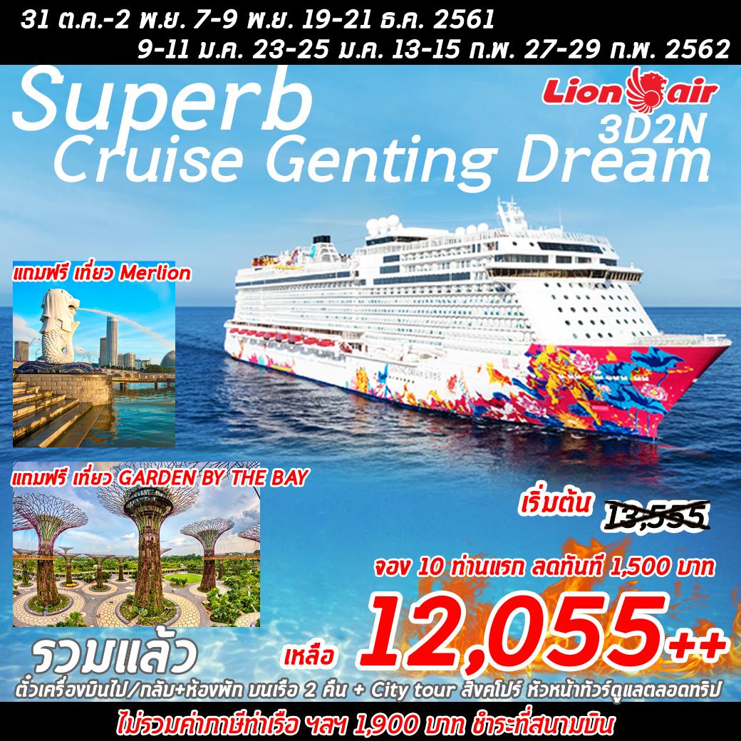 ทัวร์สิงคโปร์-ปีใหม่-SUPERB-CRUISE-GENTING-DREAM-(SIN-KUL)-3D2N-(OCT18-MAR19)