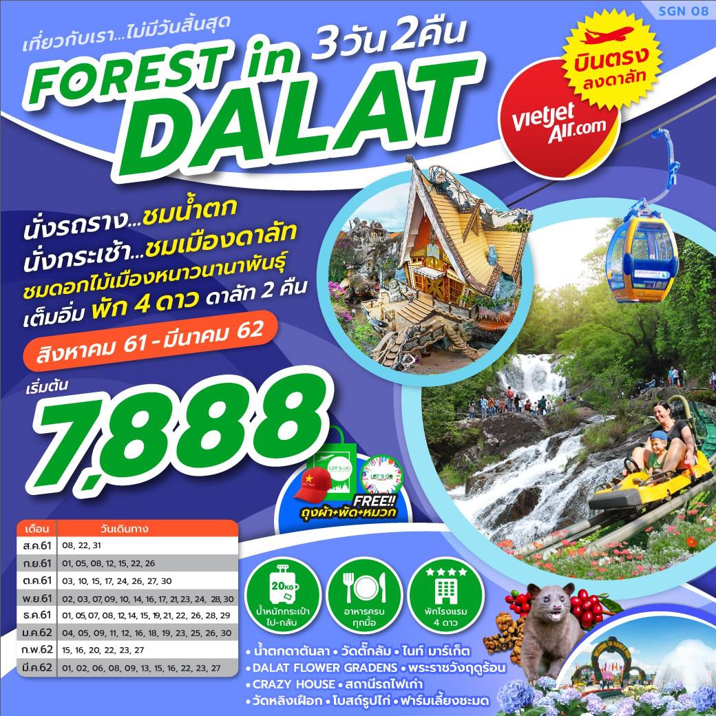 ทัวร์เวียดนาม-ปีใหม่-FOREST-IN-DALAT-3D2N-(OCT18-JAN19)-SGN08